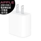 [原廠公司貨]蘋果 Apple iPhone 12 USB-C 20W 電源轉接器/充電器/旅充頭(適用iPhone/iPod/iPad mini/iPad Air)