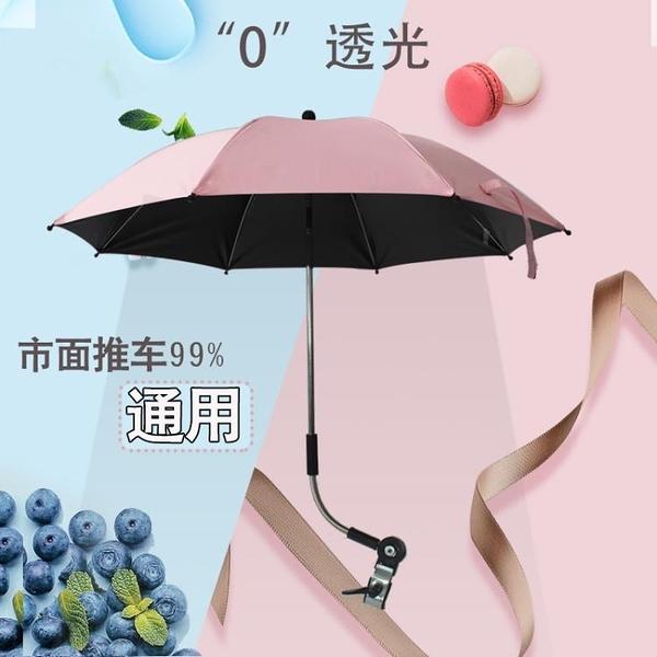 嬰兒童車通用遮陽傘手推車防紫外線防曬萬向雨傘【聚寶屋】