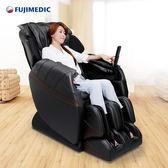 【福利品】FUJIMEDIC 全功能按摩椅 FG-7600