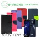 經典皮套 華碩ASUS ZenFone3...