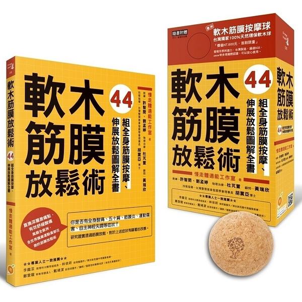軟木筋膜放鬆術【盒裝,書 軟木球】:44組全身筋膜按摩、伸展放鬆圖解全書