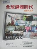 【書寶二手書T6/大學藝術傳播_CB3】全球媒體時代_Peter Steven
