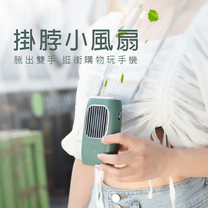 USB掛脖小風扇 頸掛隨身電風扇 頸掛/手持/桌扇 (USB充電)米白色