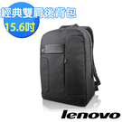 Lenovo 15.6吋NAVA時尚後背包 (GX40M52024)