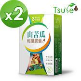 【日濢Tsuie】山苦瓜輕纖糖控膠囊 (60顆/盒)x2盒