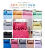 [AnD House] MIT台灣製-防污床包式保潔墊14色任選-單人/單人加大兩件式