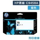 原廠墨水匣 HP 藍色 NO.70 / C9458A / 9458A /適用HP Designjet Z3100 / Z3200 / Z3100PS / Z3200PS