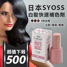 日本SYOSS-白髮快速補色劑(3色)  輕鬆補色 易清洗 另售染髮劑  染膏 【HAiR美髮網】