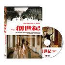 (俄羅斯電影)創世紀 DVD -平裝版...