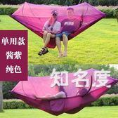 吊床 全自動速開戶外雙人蚊帳吊床降落傘布超輕防蚊網狀室內防側翻秋千 7色T