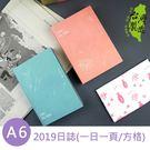 官方獨賣 珠友 BC-50383 A6/50K 2019年1日1頁日誌內頁/日計劃/日記/手帳(方格)