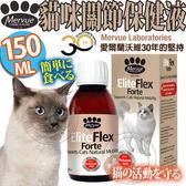【zoo寵物商城】愛爾蘭沃維》貓咪關節營養保健液-150ML