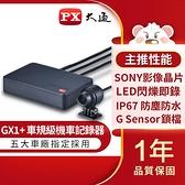 PX大通GX1+車規級機車記錄器油車款SONY晶片WIFI 需搭配BR3HD1080P高畫質WIFI車規認證