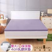 House Door 吸濕排濕布套 4cm乳膠床墊 保潔組-雙大6尺(丁香紫)