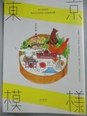 【書寶二手書T2/地理_GFK】東京模樣-東京潛規則那些生活裡微小卻重要的事_張維中
