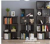 耐家書架置物架簡易小書架落地簡約陳列架櫃子創意個性自由組合YYS     易家樂
