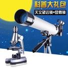 兒童望遠鏡 科學玩具實驗禮物學生顯微鏡高倍兒童天文望遠鏡套裝10男孩12歲新年提前熱賣