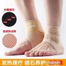 發熱腳踝套自發熱腳腕保暖固定運動籃球繃帶腳踝保護套薄款 【全館免運】
