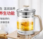 格子養生壺全自動加厚玻璃多功能電熱燒水壺花茶壺家用煮茶器迷你 海角七號