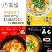 ((即期特價)) 日本進口拉麵3入套裝組 500元超取免運  桑名 一文字 天天有 2人份入 非油炸速食麵
