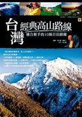 (二手書)台灣經典高山路線:適合新手的10條百岳路線