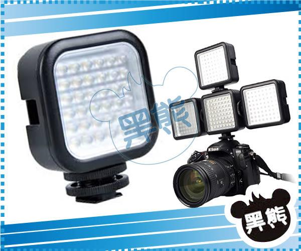 黑熊館 Godox 神牛 LED Video Light 36 攝影燈 補光 錄影燈 輔助燈 太陽燈 色溫燈 CAN