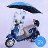 電動車遮雨棚蓬電瓶車雨棚電瓶車遮陽傘電動摩托車遮雨傘防曬 igo 摩可美家