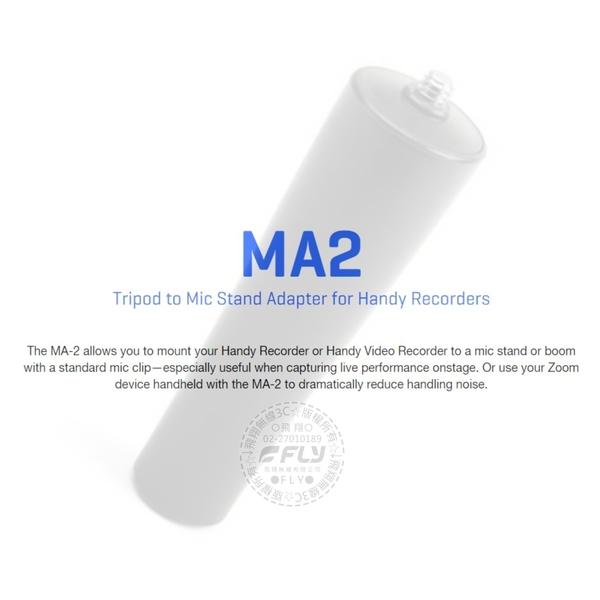 《飛翔無線3C》ZOOM MA2 麥克風支架手持工具│公司貨│適用 H1 H5 H6 Q2n