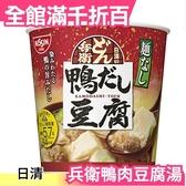 日本 日清 兵衛鴨肉豆腐湯 24g×6個 泡麵 宵夜 即時 沖泡 杯麵 冬天 溫暖 熱銷【小福部屋】