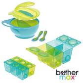 英國Brother Max 副食品用具組合(大、小副食品保鮮分裝盒+攜帶型幼兒學習碗)