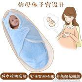 新生兒抱被秋冬加厚初生嬰兒包被防驚跳外出保暖用品兩用寶寶被子 居樂坊生活館