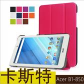 卡斯特 宏基 Acer Iconia TAB 10 A3- A50 平板皮套 保護套 三折支架 a3-a50 平板套 保護殼 超薄 外殼 W3