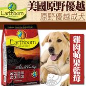 【🐱🐶培菓寵物48H出貨🐰🐹】美國Earthborn原野優越》優越成犬狗糧12.7kg28磅