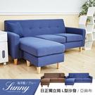 ●可當左L型或右L型沙發使用 ●貴妃椅墊可隨空間任意變換方向 ●最多可當四人座沙發