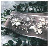 小巧草花圖案緞帶刺繡&小物裝飾作品集