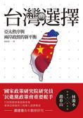 (二手書)台灣的選擇:亞太秩序與兩岸政經的新平衡