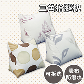 抬腳枕、靠背枕、多功能三角枕【純白時尚3款】-表布抗汙防潑水、MIT台灣製造