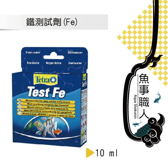 德彩 Tetra 鐵質測試劑(Fe)【10ml*2罐】水質檢測 水晶蝦水草珊瑚海魚淡水 T615 魚事職人