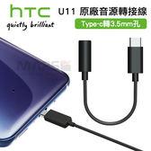 【marsfun火星樂】HTC 原廠音源線 M321 轉接器 TYPE-C轉3.5mm孔/轉接線/音頻轉接/音源線