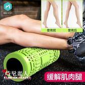 泡沫軸肌肉放鬆健身瘦腿狼牙滾軸棒按摩瑜伽柱初學者滾軸筒 全店88折特惠