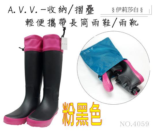 日本品牌a.v.v 長筒造型雨鞋/露營/登山/雨鞋/雨靴/可捲起來/不占空間/附贈袋子-粉黑色(no.4059)