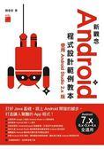 新觀念 Android 程式設計範例教本   使用 Android Studio