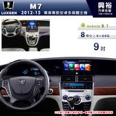 【專車專款】2012~2015年LUXGEN M7專用9吋螢幕安卓主機*藍芽+導航+安卓(倒車選配)*無碟8核心