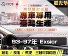 【麂皮】93-97年 Exsior 避光墊 / 台灣製、工廠直營 / exsior避光墊 exsior 避光墊 exsior 麂皮 儀表墊