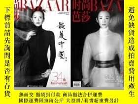 二手書博民逛書店時尚芭莎雜誌2020年10月罕見章子怡封面 雙封面可以選Y419775