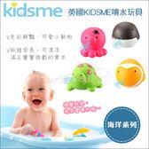 ✿蟲寶寶✿【英國KIDSME】色彩鮮豔,易抓握,可漂浮。噴水玩具-海洋系列