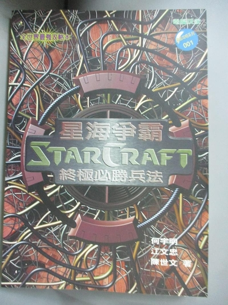 【書寶二手書T9/電玩攻略_LAY】星海爭霸-終極必勝兵法_何宇明