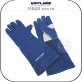 《飛翔無線3C》UNIFLAME 665428 耐熱皮手套│公司貨│日本精品 戶外露營 郊外野餐 堅韌皮革