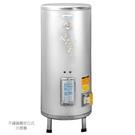 【享樂衛浴】電光 ALEX EH7040S 貯備型電能熱水器【40加崙】