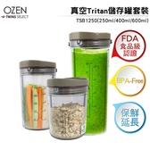 韓國OZEN-TS 真空Tritan儲存罐套裝(250ml/400ml/600ml) TSB1250